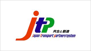 物流ネットワーク(JTP)